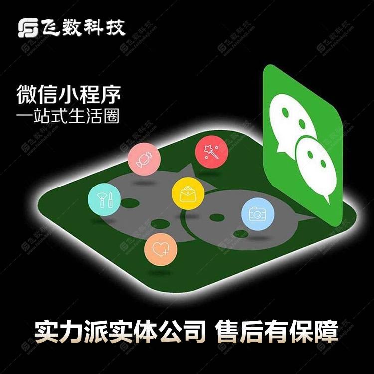 微信商城小程序开发