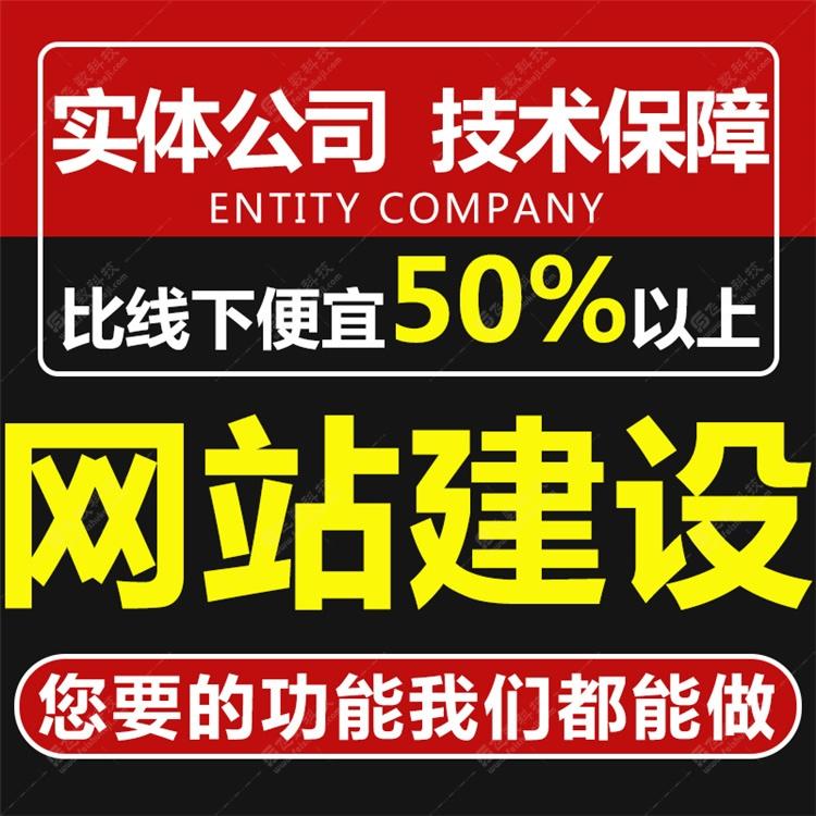 石家庄网站建设企业官网制作