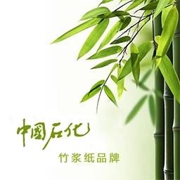 中石化竹炭纸